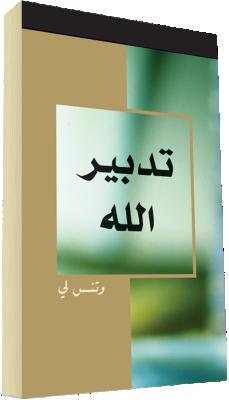 كتاب مسيحي مجاناً - تــدبــيــر الــلــه