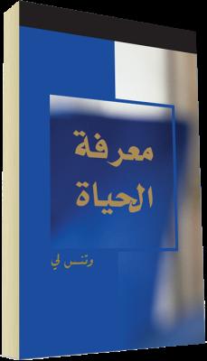 كتاب مسيحي مجاناً - معرفة الحياة