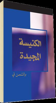 كتاب مسيحي مجاناً - الكنيسة المجيدة