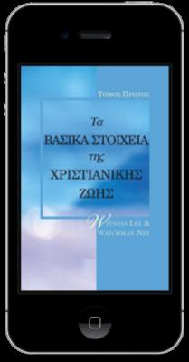Δωρεάν χριστιανικό βιβλίο - Βασικά Στοιχεία της Χριστιανικής Ζωής, Τόμος 1