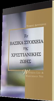 Δωρεάν χριστιανικό βιβλίο - Βασικά Στοιχεία της Χριστιανικής Ζωής, Τόμος 2