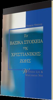 Δωρεάν χριστιανικό βιβλίο - Βασικά Στοιχεία της Χριστιανικής Ζωής, Τόμος 3