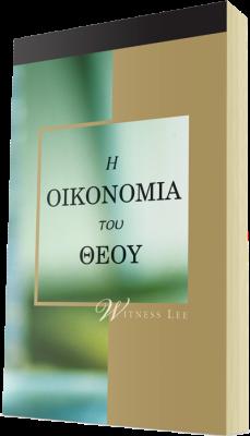 Δωρεάν χριστιανικό βιβλίο - Η Οικονομία του Θεού