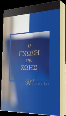 Δωρεάν χριστιανικό βιβλίο - Η Γνώση της Ζωής