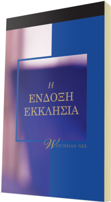 Δωρεάν χριστιανικό βιβλίο - Η Ένδοξη Εκκλησία