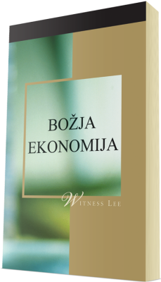 Besplatna kršćanska knjiga - Božja ekonomija