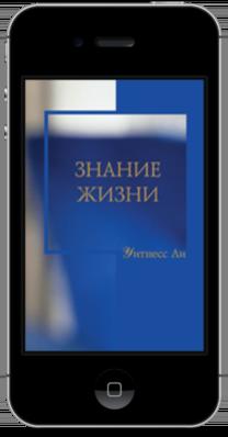 Бесплатная христианская книга -