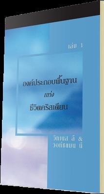 หนังสือคริสเตียนแจกฟรี - องค์ประกอบพื้นฐานแห่งชีวิตคริสเตียน เล่ม 1
