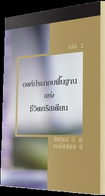 หนังสือคริสเตียนแจกฟรี - องค์ประกอบพื้นฐานแห่งชีวิตคริสเตียน เล่ม 2