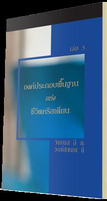 หนังสือคริสเตียนแจกฟรี - องค์ประกอบพื้นฐานแห่งชีวิตคริสเตียน เล่ม 3