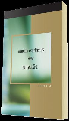 หนังสือคริสเตียนแจกฟรี - แผนการบริหารของพระเจ้า